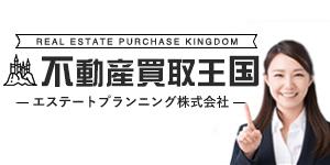 不動産買取王国